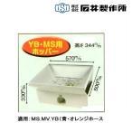 籾摺機用バネコンベア用ホッパーMSH-1 石井製作所