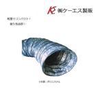 ケーエス 乾燥機用排風ダクト KS-3 415φX4,500L(mm)
