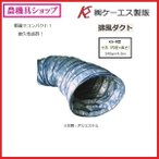 ケーエス 乾燥機用排風ダクト KS-8 540φX4,500L(mm)