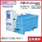 ショッピングさい タイガーカワシマ ハトムネ催芽器 AQ-500 催芽器/催芽/さい芽/さいが