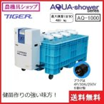 ショッピングさい タイガーカワシマ ハトムネ催芽器 AQ-1000 催芽器/催芽/さい芽/さいが