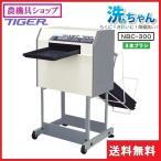 タイガーカワシマ 苗箱洗浄機 洗ちゃんNBC-300