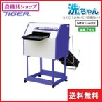 タイガーカワシマ 苗箱洗浄機 洗ちゃんNBC-401