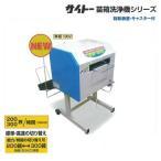 サイトー 苗箱洗浄機(連続自動式) SW-200