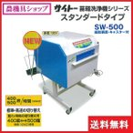 サイトー 苗箱洗浄機(連続自動式) SW-400