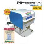 サイトー 苗箱洗浄機(連続自動式) SW-600