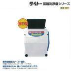 サイトー 苗箱洗浄機ジュニア(半自動式) SW-J