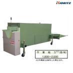 共立 マダーボール・小玉西瓜洗磨機 KN-MAD305B すいか/スイカ/西瓜/小玉/マダーボール/磨き機/磨機/磨き