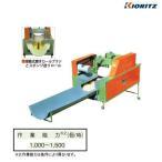 共立 西瓜磨機 KN-2 すいか/スイカ/西瓜/磨き機/磨機/磨き