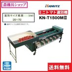 共立 ミニトマト選別機 KN-T1500MII