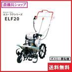 三菱ガスミニ耕耘機ELF20