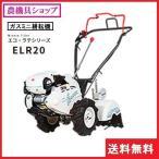 三菱ガスミニ耕耘機ELR20