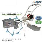 共立歩行型溝切機MKS2620