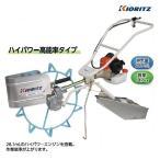 共立歩行型溝切機MKS3000