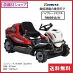 共立乗用モアRM981A/K