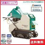 共立 ウッドチッパー KCM93A 破砕機/粉砕機/チッパー/シュレッダー/枝/竹/残幹/廃材/コンパクト