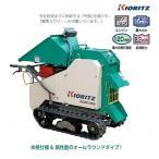 共立 ウッドチッパー KCM122SBP 破砕機/粉砕機/チッパー/シュレッダー/枝/竹/残幹/廃材/コンパクト/竹粉砕仕様/竹粉/竹粉堆肥
