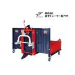 富士トレーラー 整地キャリアDC-V 150-M(オートヒッチ)