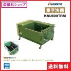 共立 里芋洗機 KNU600TRM さといも/里芋/サトイモ/里芋洗浄/洗浄/野菜洗浄/里芋洗い