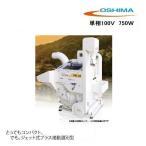 大島農機 ジェット式籾すり機 PMJ20-T1 籾すり機/籾摺り/もみすり/ジェット式/ジェット方式/脱ぷ/コンパクト/小型