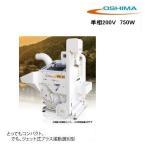 大島農機 ジェット式籾すり機 PMJ20-T2 籾すり機/籾摺り/もみすり/ジェット式/ジェット方式/脱ぷ/コンパクト/小型
