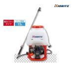共立 背負動噴 SHPE1517G 動噴/動力噴霧器/噴霧/防除/除草/散布/害虫駆除/背負い式/15L/SHPE175G