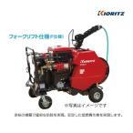 共立 ディーゼルラジコン動噴(フォークリフト仕様) WDR617F-10 動噴/セット動噴/ラジコン動噴/動力噴霧器/防除/除草/散布/害虫駆除/フォークリフト仕様