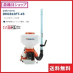 共立 動散 DMC810FT-45 動力散布機/背負い/散布/肥料/除草剤/粉剤/畦畔/オートデコンプ/ツイスト噴頭付/45L/80M