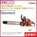 共立チェンソー CS500/45RVD21