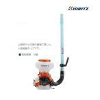 共立 動散 DME310F-13 動力散布機/背負い/散布/肥料/除草剤/粉剤/畦畔/13L/30M