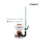 共立 動散 DME410FT-23 動力散布機/背負い/散布/肥料/除草剤/粉剤/畦畔/ツイスト噴頭/23L/40M