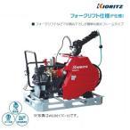 共立 自走式ラジコン動噴(フォークリフト仕様) WGR457F-8 動噴/ラジコン動噴/動力噴霧器/噴霧/防除/除草/散布/害虫駆除/ガソリンエンジン/フォークリフト