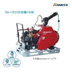 共立 自走式ラジコン動噴 WGR717F-13(フォークリフト仕様) 動噴/ラジコン動噴/動力噴霧器/噴霧/防除/除草/散布/害虫駆除/ガソリンエンジン/フォークリフト