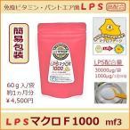 マクロファージ・活性化・サプリメント・免疫力・アップ・マクロF1000・パントエア菌LPS・安心安全・60gx1袋1月分・送料無料・LPS・サプリ