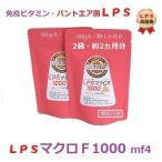 簡易包装・免疫力アップ・サプリメント・白血球・免疫細胞・マクロファージ・活性化、パントエア菌LPS・マクロF1000・60gX2袋/2ヵ月分・サプリ