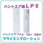 パントケア プライミングローション・化粧水・120ml 送料無料 植物由来 パントエア菌LPSのチカラ、乾燥肌・肌荒れ・アトピー肌に