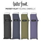 折りたたみ傘 waterfront 軽量165g傘 薄型50cm ポケフラット ダークカラー ウォーターフロント シューズセレクション