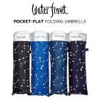 折りたたみ傘 waterfront 遮光遮熱 晴雨兼用傘 軽量 ポケフラット55 星座 ウォーターフロント シューズセレクション