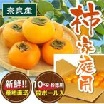 富有柿11月5日〜 ワケアリ わけあり かき 奈良県 西吉野産10kg