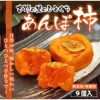 ギフト ひとくち あんぽ柿 9個入り ギフト