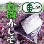 其它 - 有機栽培赤しそ赤シソあかしそ300gJAS紫蘇しそ梅干ジュースづくり 7月10日~