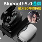 ワイヤレスイヤホン ブルートゥース bluetooth5.0 iphone android カナル型 自動ペアリング 両耳 左右分離型 完全独立型 スポーツ 高音質 重低音 マイク内蔵