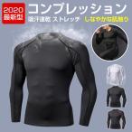 コンプレッションウェア インナーウェア トレーニングウエア アンダーシャツ メンズ トップス 上着 加圧 ダイエット インナー 吸汗速乾 伸縮性 作業