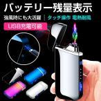 電子ライター usb充電式 プラズマ アーク ターボライター スリム おしゃれ 高級感 ガスオイル不要 電子ライダー放電着火式 防風薄型 軽量