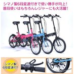 【送料無料】My pallas M−102 16インチ折畳自転車6段ギア付 ※代引き不可