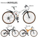 My Pallas(マイパラス) 折りたたみ ATB 26インチ 6段変速 Wサス M-670軽量 折畳み自転車 ※代引き不可