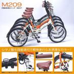 ショッピングサイフ 【送料無料】My pallas M-209 20インチ折畳自転車6段ギア付 4カラー ※代引き不可