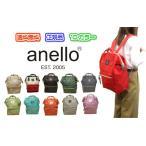 anello - anello クラシックバックパック(口金) アネロ 軽量 マザーズリュック マザーズバッグ リュック 通学 かわいい おしゃれ 正規品