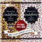 【訳あり】インディフィニ シャンプー&コンディショナー トライアルセット(シャンプー10ml、コンディショナー10ml)