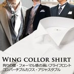 (結婚式/新郎様・お父様シャツ)ウィングカラーシャツ/白(シングルカフス/アジャスタブル・コンバーチブルカフス)mu018(比翼仕立て・フライフロント)形態安定